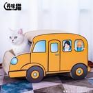 貓抓板卡通小汽車貓窩高密度瓦楞紙磨抓板大號耐磨貓咪用品玩具 ATF 秋季新品