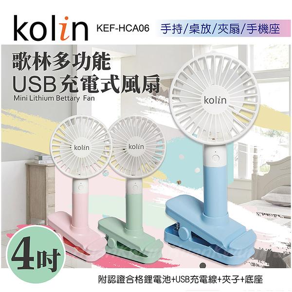 歌林 3吋便攜式手持涼風扇 KEF-HCA06