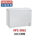 【HERAN 禾聯】300L冷凍櫃 HFZ-3062