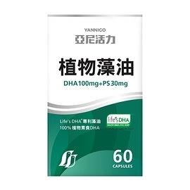 亞尼活力植物藻油DHA素食膠囊+PS│添加腦磷脂PS,孕媽咪必備│全素可用