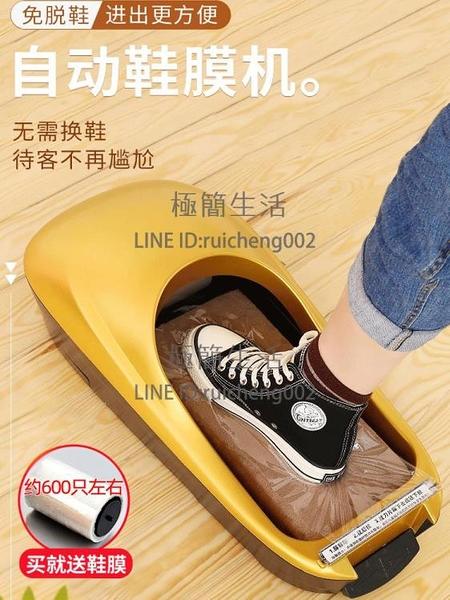 鞋套機家用全自動室內一次性鞋膜機熱縮膜踩腳智能腳套器【極簡生活】
