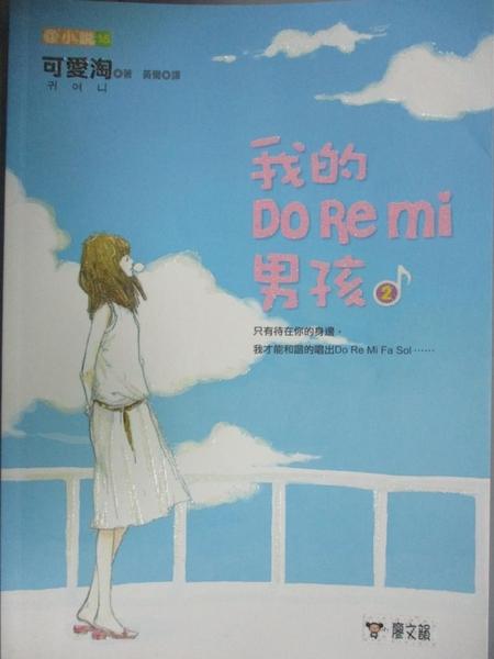 【書寶二手書T6/一般小說_CSL】我的 Do Re Mi 男孩 2_可愛淘 , 黃黌