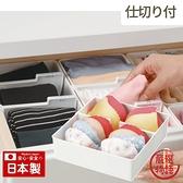 【日本製】【Inomata】日本製 內衣收納盒 L(一組:3個) SD-13675 - Inomata