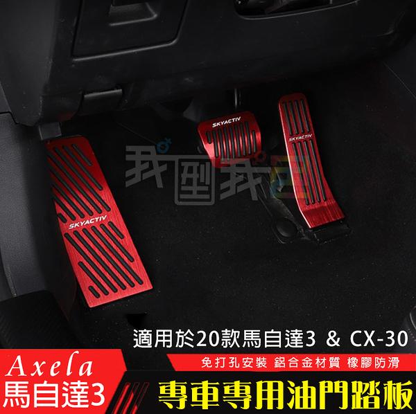 新馬自達3次世代 Mazda 馬3 Axela CX-30免打孔油門+剎車踏板最新3D款(3件套)