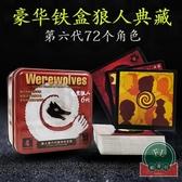 桌游電競狼人卡牌鐵盒殺人游戲天黑請閉眼聚會【福喜行】