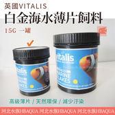 [ 河北水族 ] 英國VITALIS【 白金海水薄片飼料  15G 】VS215