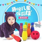 兒童玩具兒童保齡球玩具套裝室內寶寶訓練軟式男孩親子戶外玩具球保齡球   小時光生活館