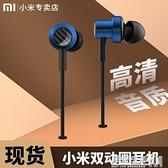 小米雙動圈耳機3.5MM插口入耳式重低音男女線控麥克風單動圈耳機 遇見生活