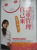 【書寶二手書T8/養生_GRK】體重管理自己來,快樂享瘦一輩子_楊琦琳
