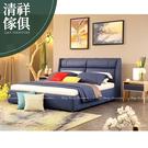 【新竹清祥傢俱】PBB-40BB09-現代簡約五尺布床 臥室 現代 雙人床 時尚 民宿 設計 無印 可改色