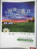 【書寶二手書T8/一般小說_MQY】流星花園Ⅱ_原價320_神尾葉子/漫畫/徐譽庭/執筆