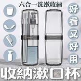 旅行洗漱杯套裝 【TU009】防漏分裝瓶 洗漱杯 六合一透明耐高溫材質旅行杯套装