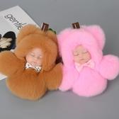 吊飾  全獺兔毛睡萌娃娃韓國鑰匙扣掛件毛絨睡眠包包掛飾