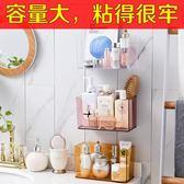 浴室壁掛式化妝品收納盒收納架衛生間免打孔洗漱品面膜收納置物架
