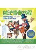 魔法青春旅程:4到9年級學生性教育的第一本書