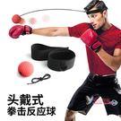 速度球 頭戴式拳擊速度球敏捷訓練反應球魔力球減壓發泄彈力球搏擊球 2色