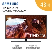 出清倒數 (基本安裝+24期0利率) SAMSUNG 三星 RU7400系列 43吋 4K UHD 液晶電視 UA43RU7400WXZW