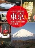 一生一定要去的東京 ─拉麵、溫泉,還有村上春樹