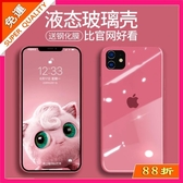 iphone11手機殼蘋果11馬卡龍玻璃保護套promax男女款防摔液態手機套 超值價