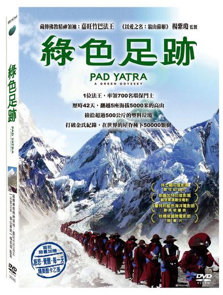 綠色足跡 DVD (音樂影片購)