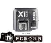 【EC數位】神牛 GODOX X1R-C 接收器 閃光燈無線電 TTL 引閃 單接收器 for Canon 2入接收