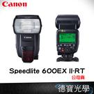 Canon Speedlite 600EX II-RT 閃光燈 二代 總代理公司貨 登錄送3000元郵政禮券