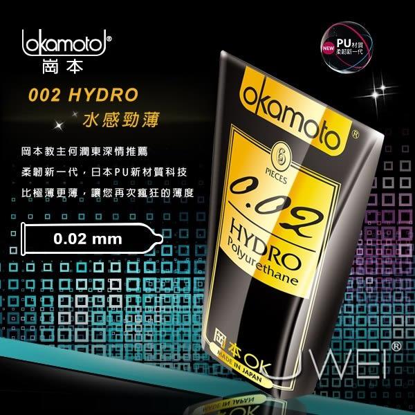 969情趣~日本okamoto岡本.0.02 HYDRO水感勁薄保險套(6片裝)