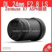 DJI Zenmuse X7 鏡頭 DL 24mm F2.8 LS ASPH 鏡頭  為專用鏡頭 清晰高品質 可傑