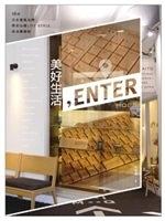 二手書博民逛書店《美好生活,Enter:16個日本優質品牌帶來16種LIFE S