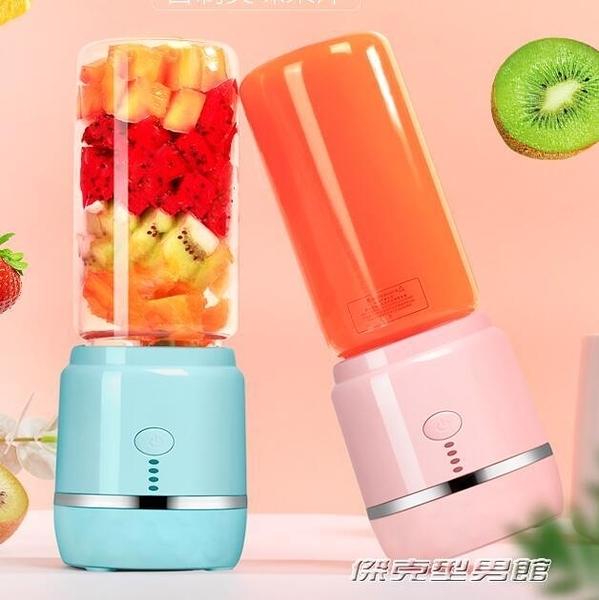 【快出】榨汁杯榨汁機多功能家用水果小型榨汁杯迷你充電便攜式學生果汁機豆漿機