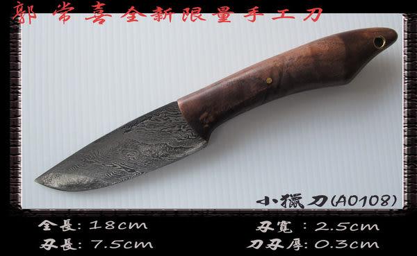 郭常喜與興達刀具--郭常喜限量手工刀品 小獵刀 (A0108) 外型小巧,方便攜帶。