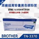 BROTHER TN-3370 原廠超高...