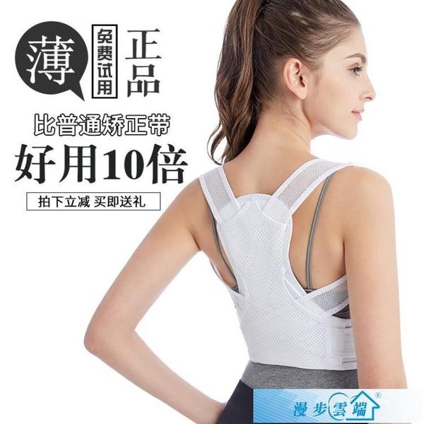 矯正帶 日本駝背矯正帶器成人男女士隱形衣兒童背部高低肩糾正防駝背神器 漫步雲端