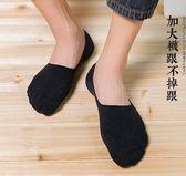 船襪男純棉夏季薄款隱形襪低筒淺口短襪吸汗防臭男士硅膠防滑襪子 小巨蛋之家