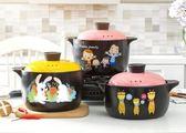 85折小沙鍋 湯鍋 煲湯鍋 耐高溫燃氣明火開學季