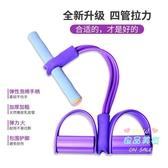 拉力器 仰臥起坐腳蹬捲腹拉力器瑜珈器材深蹲輔助器健身練胸拉力繩臂力繩T 5色