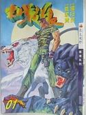 【書寶二手書T6/漫畫書_D66】末日戰狼 1.