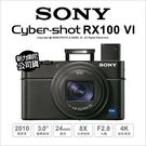 SONY RX100 VI 4K HDR錄影 翻轉觸控 公司貨 ★贈64G+ACC-TRDCX充電組+握把 8/11+24期★薪創數位