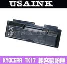 USAINK ~KYOCERA TK-17 / TK17環保碳粉匣 (2支)   FS-1000/1000+/FS-1010
