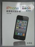 【書寶二手書T9/電腦_ZBI】iPhone創意程式設計家_林柏全_附光碟