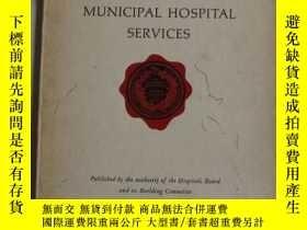 二手書博民逛書店Gothenburg罕見municipal hospital services(哥德堡市醫院 )Y15497