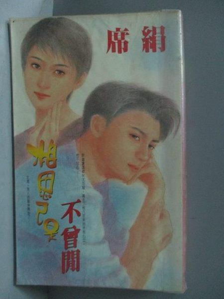 【書寶二手書T5/言情小說_KRY】相思已是不曾閒_席絹