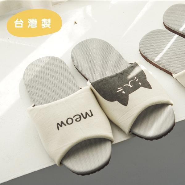 室內拖鞋 拖鞋 室內拖【T0008】喵喵吸濕排汗室內拖鞋 MIT台灣製 完美主義