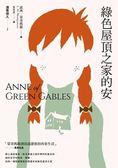 清秀佳人(1):綠色屋頂之家的安(新版)