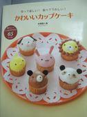 【書寶二手書T1/餐飲_WFB】超可愛造型杯子蛋糕點心製作65款-作樂食_日文書_本橋雅人