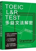 TOEIC L&R TEST多益文法解密(2018新制)