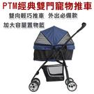 台北汪汪PTM經典雙門寵物推車 採網窗設...
