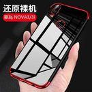 HUAWEI Nova3 手機殼 華為 Nova3i 矽膠套 超薄 透明 軟殼 外殼 保護套 保護殼 晶耀系列 電鍍三段