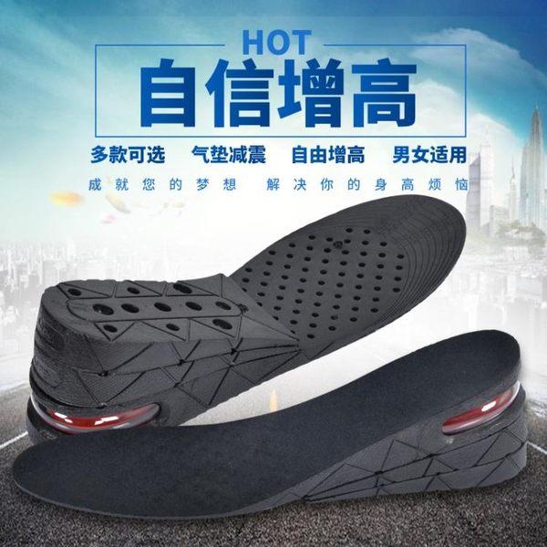 內增高鞋墊運動鞋隱形氣墊內增高墊全墊男女式加厚軟3cm5cm7cm9cm   極有家