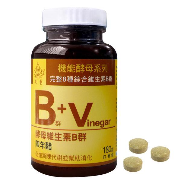 機能酵母錠-維生素B群+陳年醋180錠 全素 酵母B群 維他命B群 醋錠 光量生技